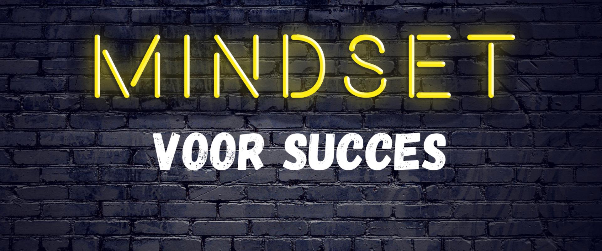 Hoe je een mindset voor succes krijgt (deel 1 van 5)