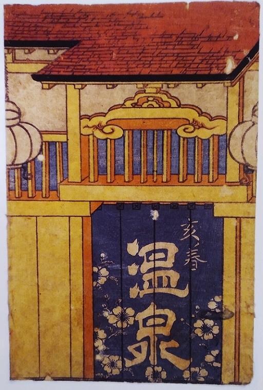 bathhouse triptych kunisada