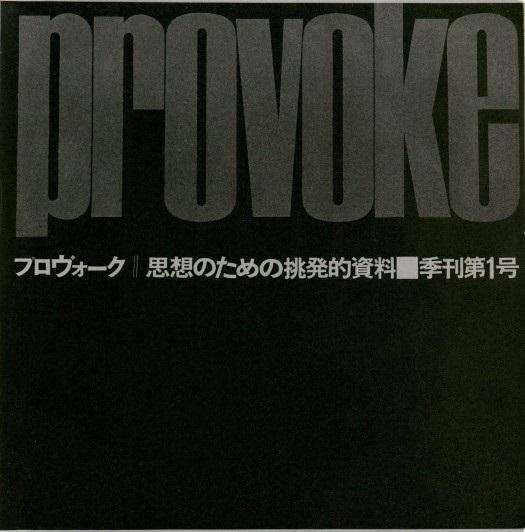 Cover of 'Provoke' magazine