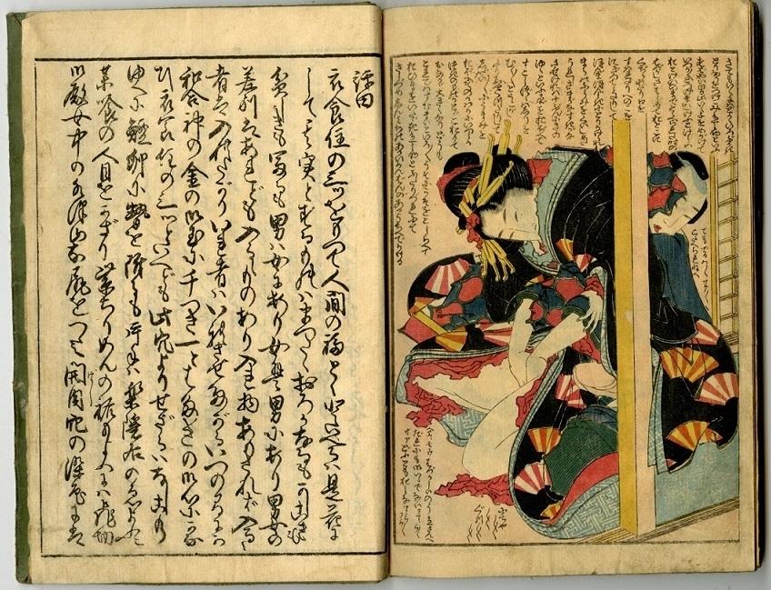 erotic art Hokusai