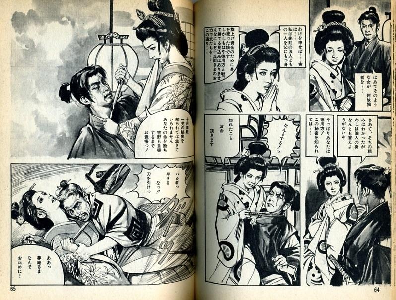 Hayashi Gekko comic