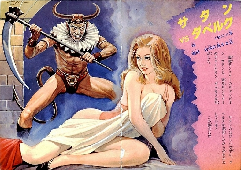 hayashi gekko devil