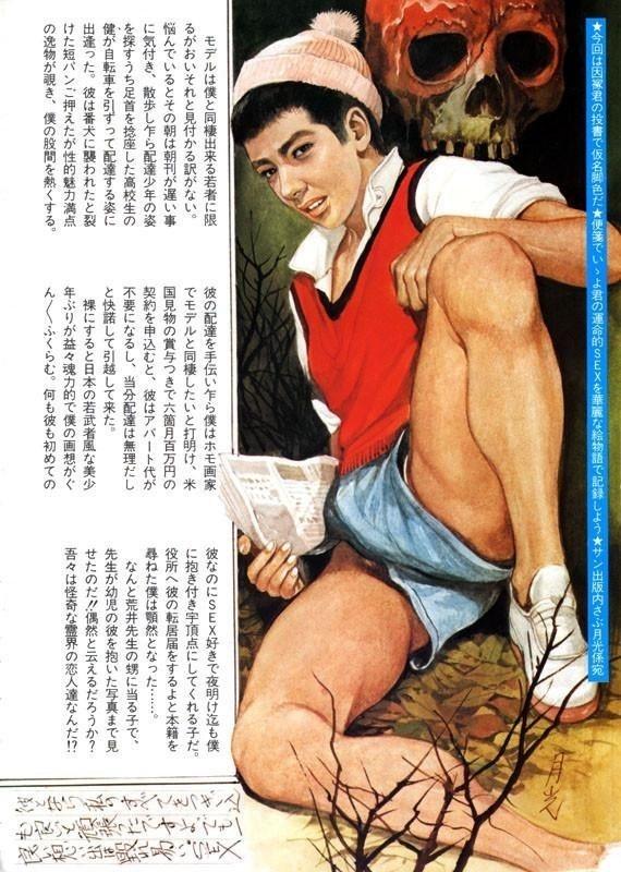 hayashi gekko gay boy