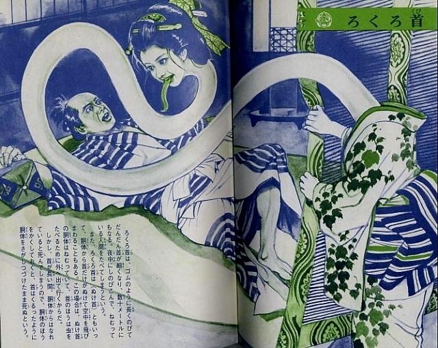 hayashi gekko rokurokubi yokai