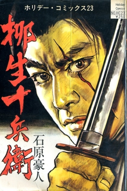 Hayashi Gekko samurai