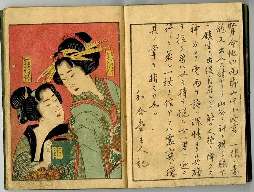 hokusai Osane and Otsubi