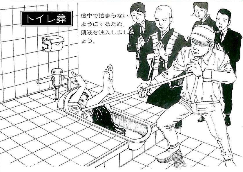 horror manga Shintaro Kago