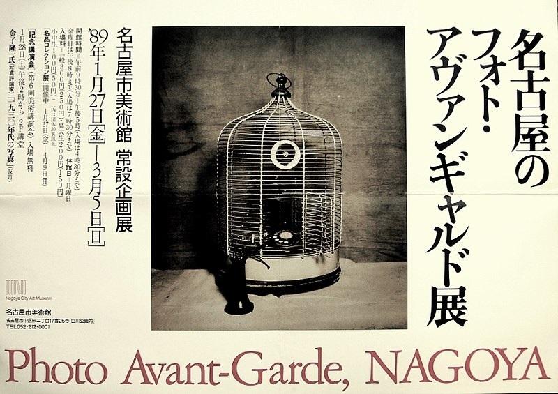 Kansuke Yamamoto Buddhist Temple's Birdcage