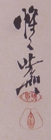 Kawanabe Kyosai shunga