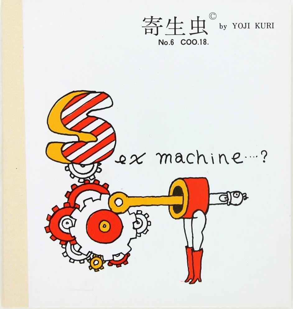 Kuri Yoji sex machine