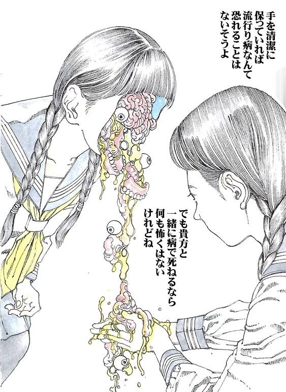 manga art shintaro kago
