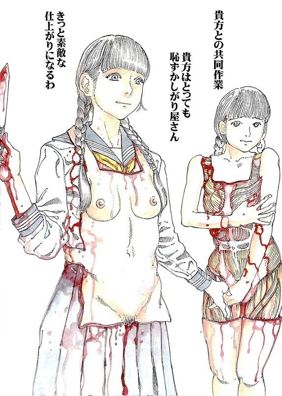 manga shintaro kago
