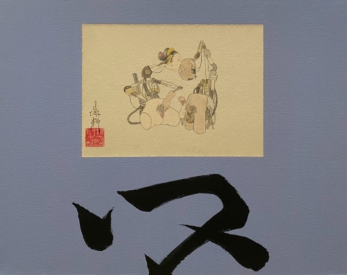 Naoki Yamaji shunga 2