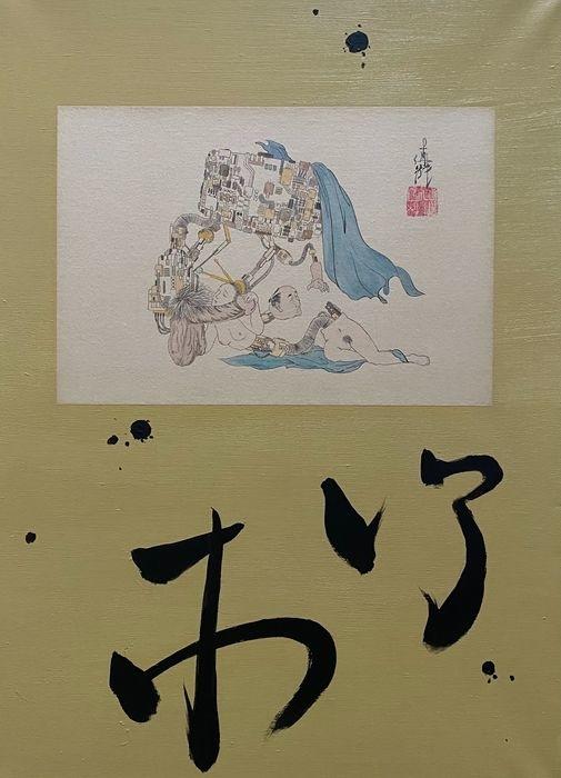 Naoki Yamaji shunga 5
