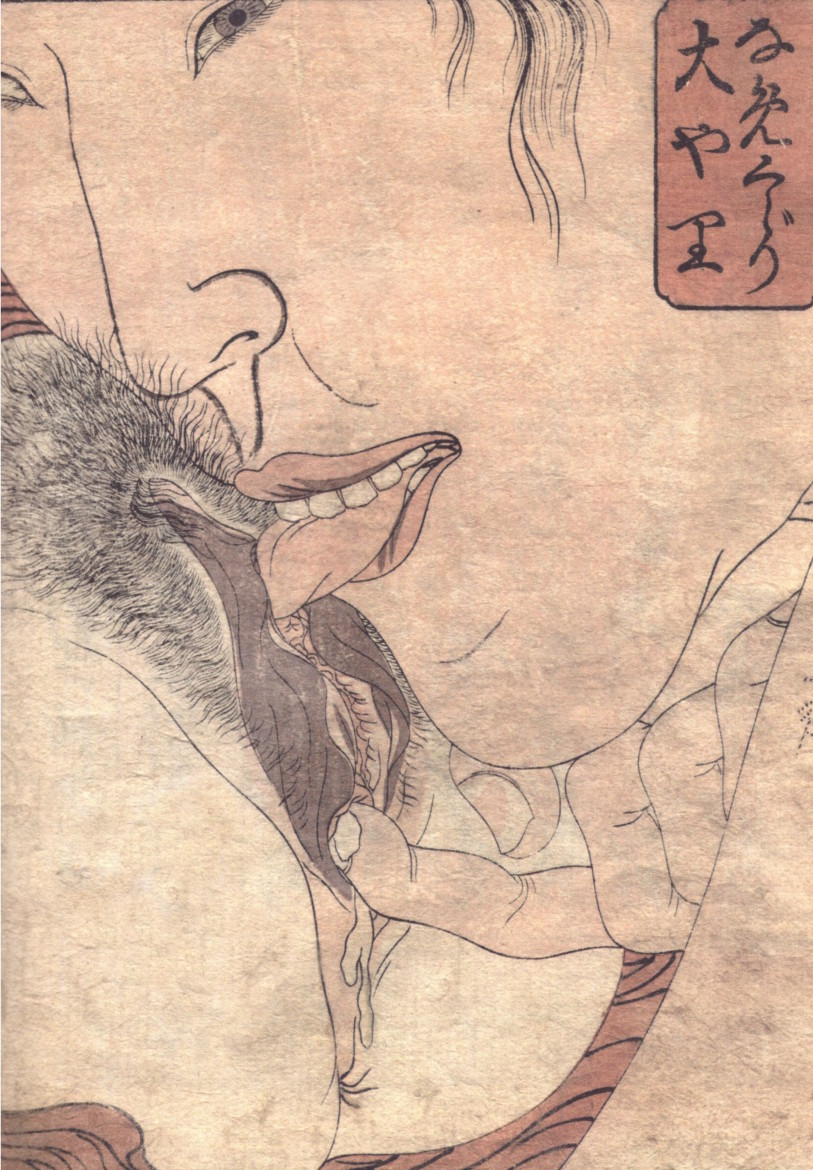 oral sex art: Rare close-up of a 'male performing oral sex' (c.1825) from the series 'Kon kurabe tama no ase' by Utagawa Sadashige