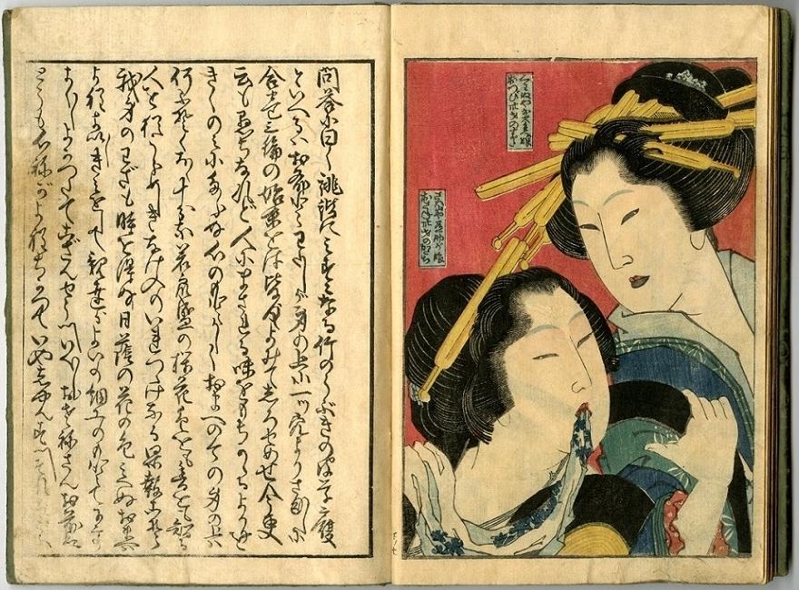 Osane and Otsubi Hokusai