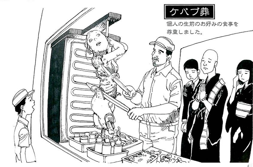 Shintaro Kago comics