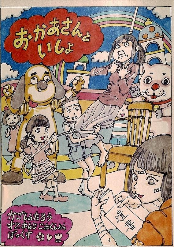 Shintaro Kago cover art