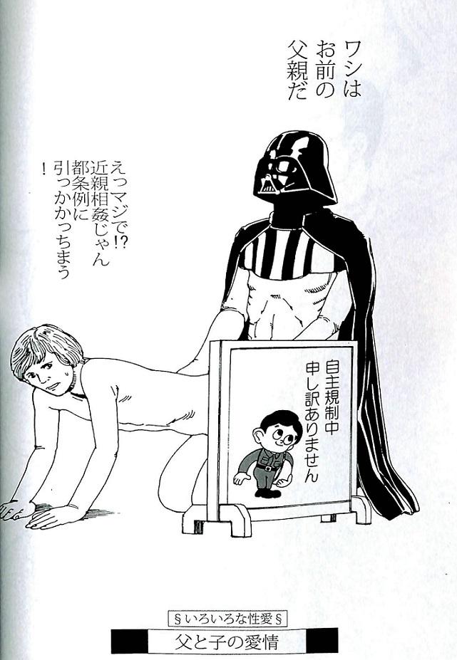 shintaro kago Darth Vader