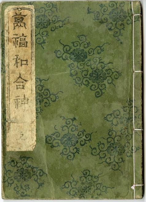 shunga book cover Hokusai