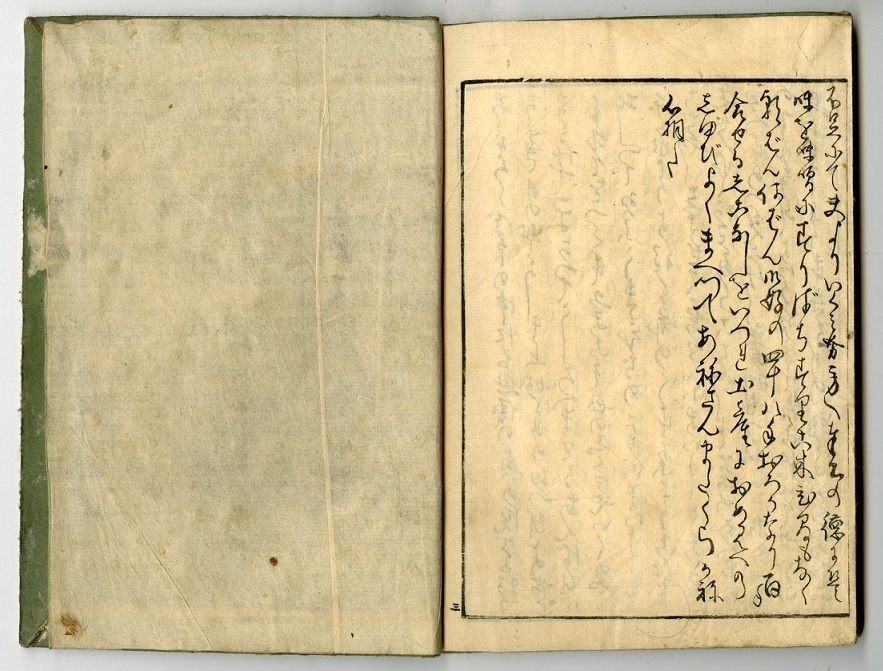 text page Manpuku wagojin