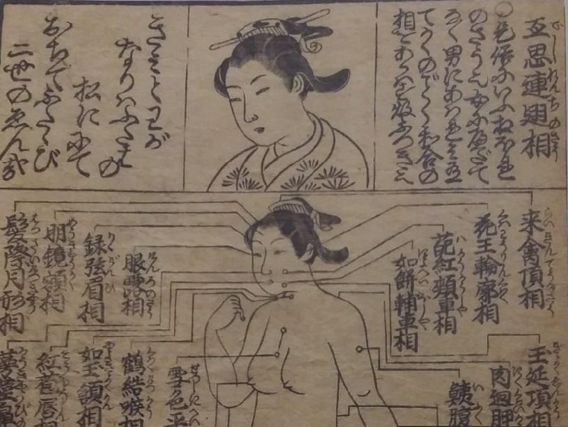 """. Tsukioka Settei, """"Onna daigaku takara-beki"""