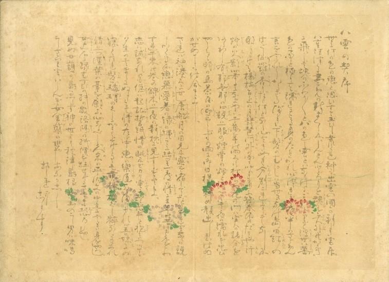 Yakumo no chigiri: Opening plate with poem