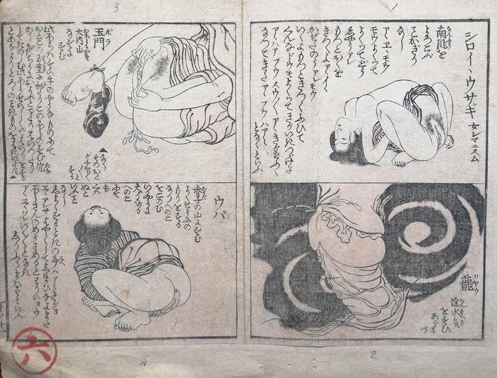 Akatsuki no Kanenari