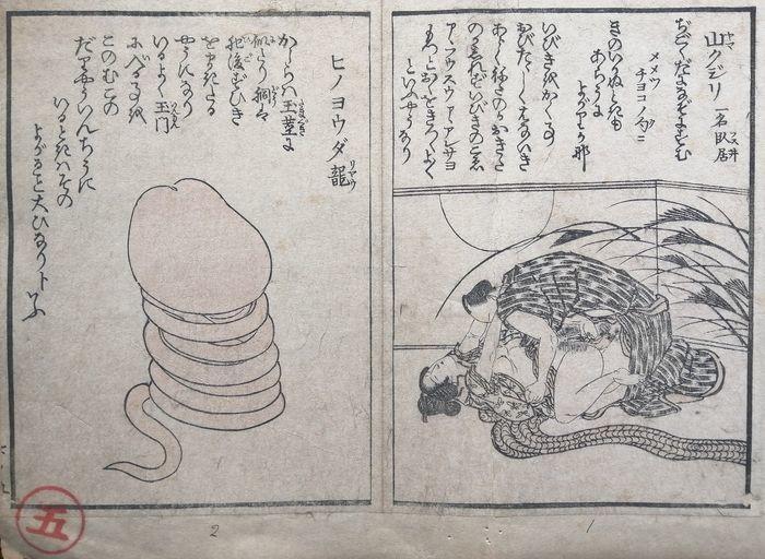 Akatsuki No Kanenari bound penis