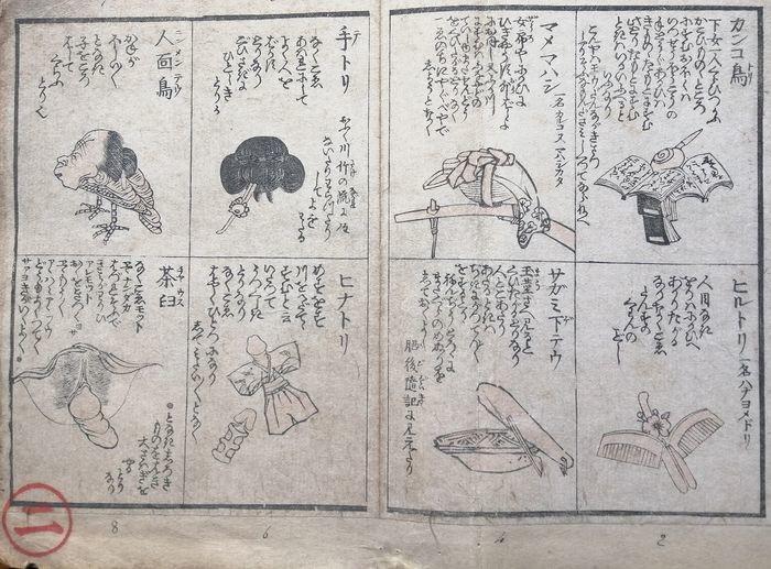 Akatsuki No Kanenari: phallic humor