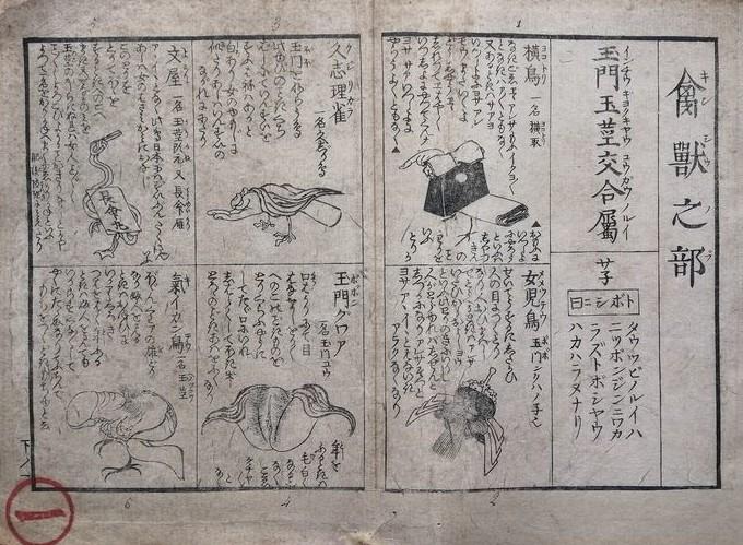 Akatsuki No Kanenari: erotic caricatures