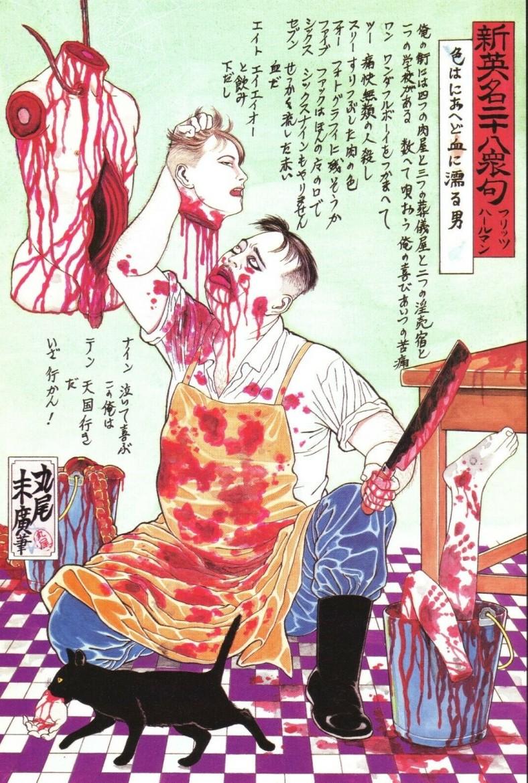 Suehiro Maruo: Illustration from the book '28 Scenes of Murder' by Suehiro Maruo & Kazuichi Hanawa