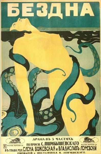Old movie poster with woman being held by tentacles